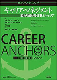 『キャリア・マネジメント セルフ・アセスメント』(白桃書房)