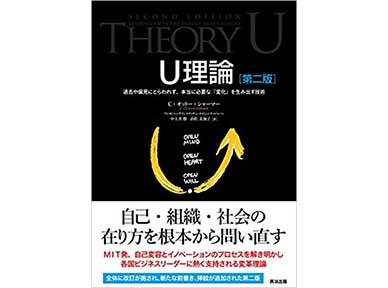 『U理論(第二版)』 (C・オットー・シャーマー 英治出版)