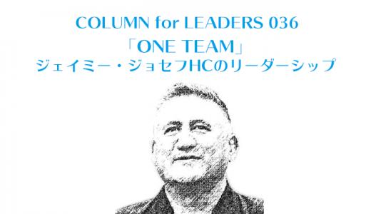 「ONE TEAM」ジェイミー・ジョセフHCのリーダーシップ