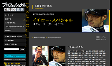 「NHKプロフェッショナル仕事の流儀」(2008.1/2放送)『イチロー・スペシャル メジャーリーガー・イチロー』