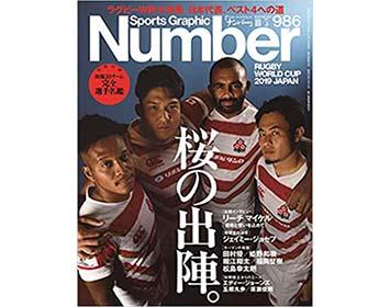 『Number』 986号(文藝春秋)