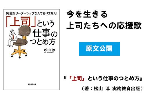 『上司という仕事のつとめ方』(著:松山淳 実務教育出版)の表紙画像