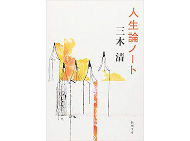 『人生論ノート』(三木清 新潮社)
