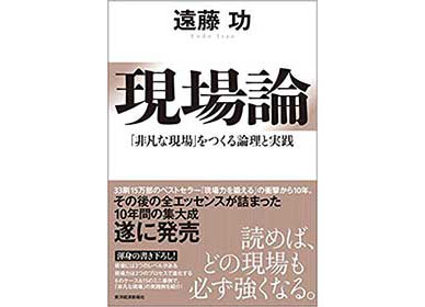 『現場論: 「非凡な現場」をつくる論理と実践』(遠藤功 東洋経済新報社)
