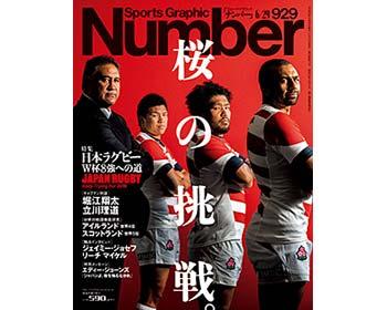 『Number』 929号(文藝春秋)