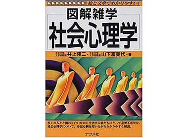 『図解雑学 社会心理学』(井上隆二/山下登美代 ナツメ社)