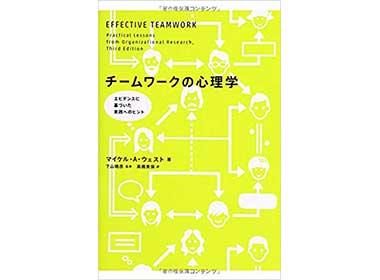 『チームワークの心理学』(マイケル A ウェスト 東京大学出版会)