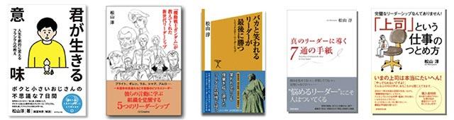 松山淳執筆書籍の画像