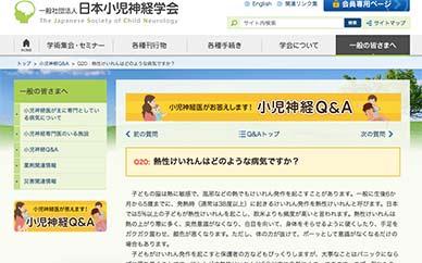 「日本小児神経学会」のサイト画像