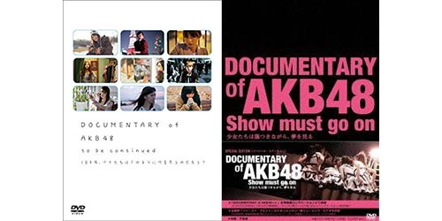 『DOCUMENTARY of AKB48 to be continued 10年後、少女たちは今の自分に何を思うのだろう?』『DOCUMENTARY of AKB48 Show must go on少女 たちは傷つきながら、夢を見る』