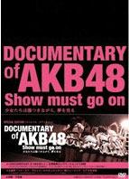 『DOCUMENTARY of AKB48 Show must go on少女 たちは傷つきながら、夢を見る』