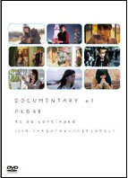 『DOCUMENTARY of AKB48 to be continued 10年後、少女たちは今の自分に何を思うのだろう?』