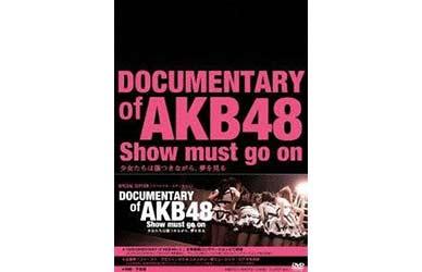 『DOCUMENTARY of AKB48 Show must go on 少女 たちは傷つきながら、夢を見る』(東宝)