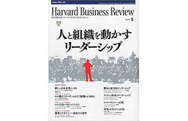 『Harvard Business Review』 (2010年5月号 ダイヤモンド社)