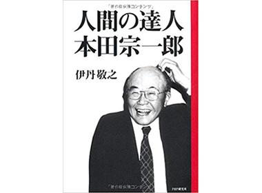 『人間の達人 本田宗一郎』(伊丹敬之 PHP研究所)