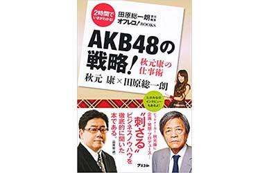 『AKB48の戦略! 秋元康の仕事術』  (田原総一朗責任編集 アスコム)