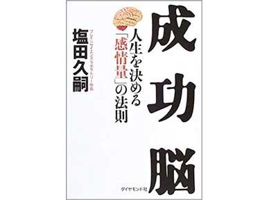 『成功脳―人生を決める「感情量」の法則』(塩田久嗣 ダイヤモンド社)
