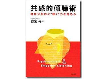 """『共感的傾聴術:精神分析的に""""聴く""""力を高める』(古宮 昇 誠心書房)"""
