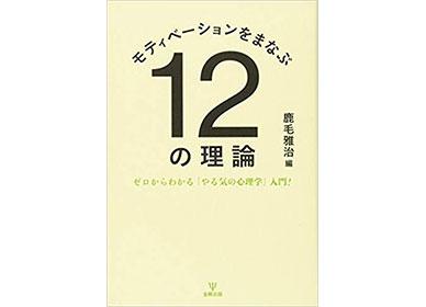 『モチベーションをまなぶ12の理論』(鹿毛雅治 編 金剛出版)