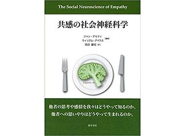 『共感の社会神経科学』(ジャン・デセティ, ウィリアム・アイクス 勁草書房)