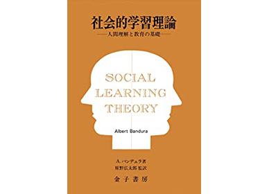 『社会的学習理論』(バンデューラ 金子書房)昭和54年初版