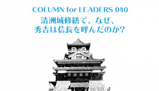 清洲城修繕で、なぜ、秀吉は信長を呼んだのか?