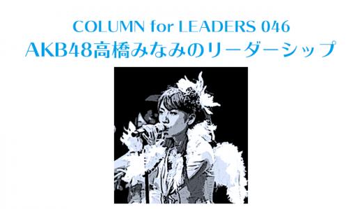 AKB48高橋みなみのリーダーシップ