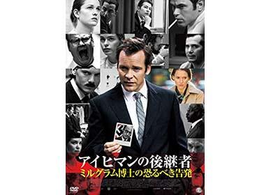 映画『アイヒマンの後継者 ミルグラム博士の恐るべき告発』(販売元: Happinet)
