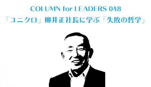 「ユニクロ」柳井正社長に学ぶ「失敗の哲学」