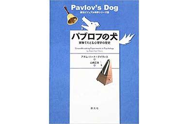 『パブロフの犬:実験でたどる心理学の歴史』(アダム・ハート=デイヴィス 創元社)