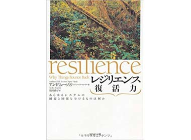 『レジリエンス 復活力』(アンドリュー・ゾッリ ほか ダイヤモンド社)