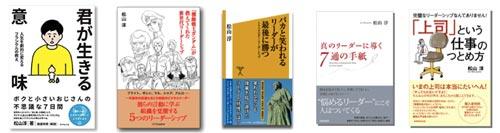 松山淳の著作画像