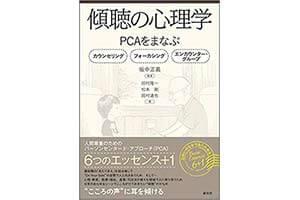 『傾聴の心理学: PCAをまなぶ(坂中 正義ほか 創元社) の表紙画像
