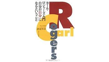『カール・ロジャーズ入門』(諸富 祥彦 コスモスライブラリー)の表紙画像