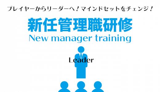 新任管理職研修