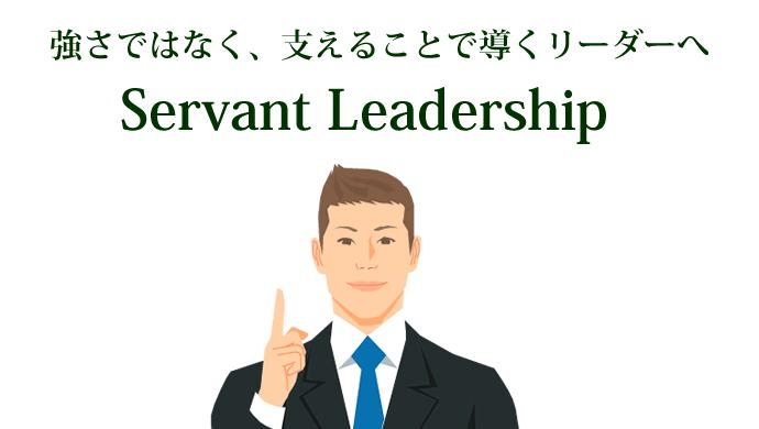 強さではなく、支えることで導くリーダーへ Servant Leadership