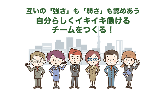 チームビルディング研修TOPイメージ画像