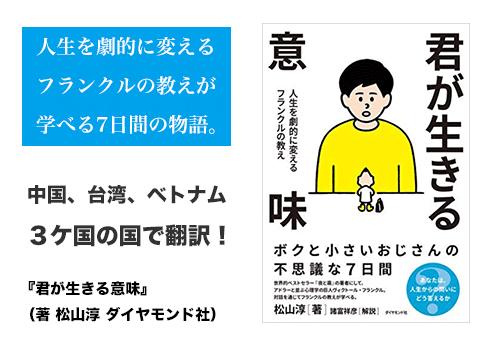 『君が生きる意味』(著 松山淳 ダイヤモンド社)表紙画像