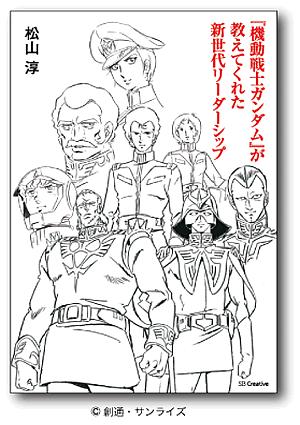 『「機動戦士ガンダム」が教えてくれた新世代リーダーシップ』の表紙画像