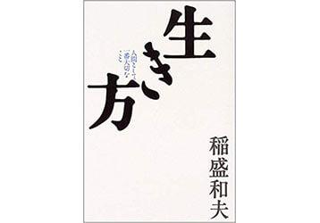 『生き方』(稲盛和夫 サンマーク出版)表紙画像