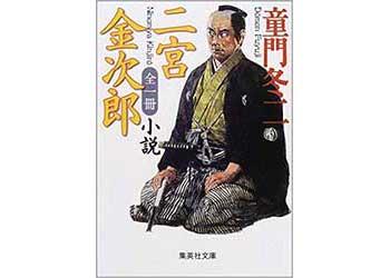 『全一冊 小説 二宮金次郎』(童門冬二 集英社)の表紙画像