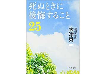 『死ぬときに後悔すること25』(著大津秀一 致知出版社)の表紙画像