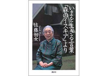 『いまを生きる言葉 「森のイスキア」より』(佐藤初女 講談社)の表紙画像