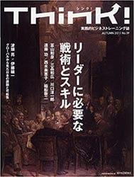 『Think!』(東洋経済新報社)