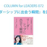 コラム72『リーダーシップに出会う瞬間 成人発達理論による自己成長のプロセス』の表紙画像