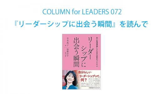 『リーダーシップに出会う瞬間』(著 有冬典子)を読んで
