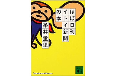 『ほぼ日刊イトイ新聞の本』 (講談社文庫)の表紙画像