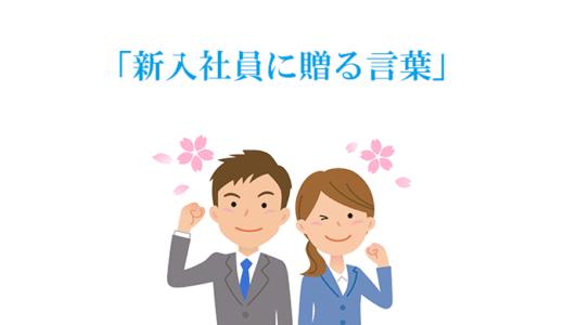 新入社員に贈る言葉【例文】