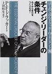 『チェンジリーダーの条件』本の表紙画像