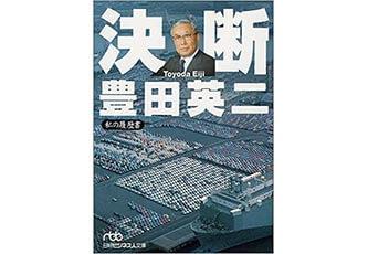 『決断 私の履歴書』(豊田英二 日本経済新聞 )表紙画像
